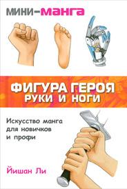 Мини-манга. Фигура героя. Руки и ноги, Йишан Ли