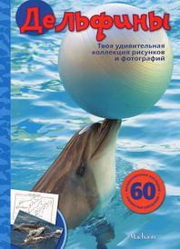 Дельфины, Сэл Эмма