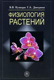 Физиология растений, В. В. Кузнецов, Г. А. Дмитриева