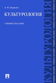 Культурология, А. Н. Маркова