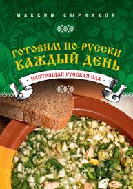 Готовим по-русски каждый день, Сырников М.