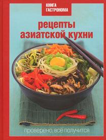 Рецепты азиатской кухни, Марианна Орлинкова