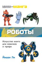 Мини-манга. Роботы, Йишан Ли