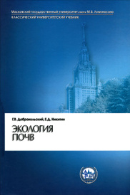 Экология почв, Г. В. Добровольский, Е. Д. Никитин