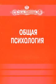 Общая психология, Д. А. Донцов, Л. В. Сенкевич, О. В. Турчан