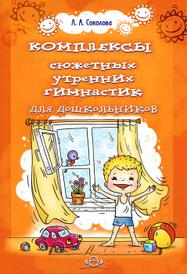 Комплексы сюжетных утренних гимнастик для дошкольников, Л. А. Соколова