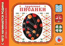 Чудесные писанки, И. Лыкова