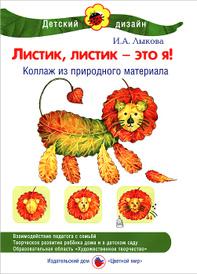 Листик, листик - это я! Коллаж из природного материала, И. А. Лыкова