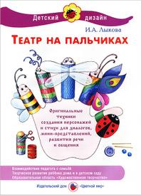 Театр на пальчиках, И. А. Лыкова