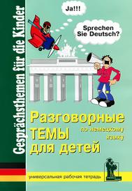 Разговорные темы по немецкому языку для детей. Рабочая тетрадь,