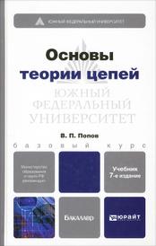 Основы теории цепей. Учебник (+ CD), В. П. Попов