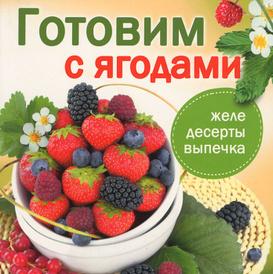 Готовим с ягодами,
