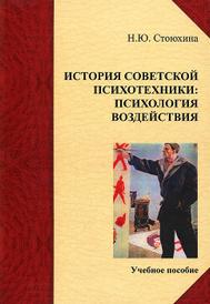 История советской психотехники. Психология воздействия, Н. Ю. Стоюхина