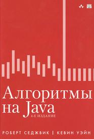 Алгоритмы на Java, Роберт Седжвик, Кевин Уэйн