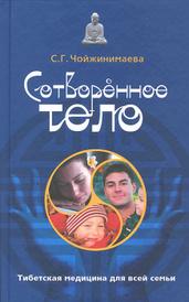 Сотворенное тело. Тибетская медицина для всей семьи, С. Г. Чойжинимаева