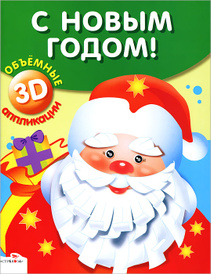 С новым годом!,