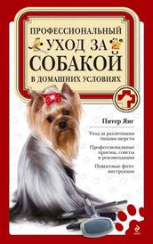 Профессиональный уход за собакой в домашних условиях, Питер Янг
