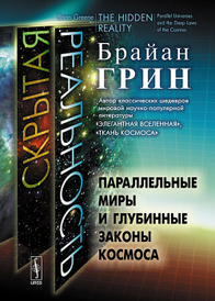 Скрытая реальность. Параллельные миры и глубинные законы космоса, Брайан Грин