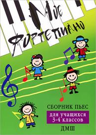 Мое фортепиано. Сборник пьес для учащихся 3-4 классов ДМШ,