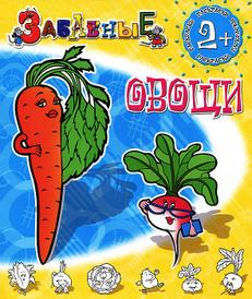 Забавные овощи. Раскраски,