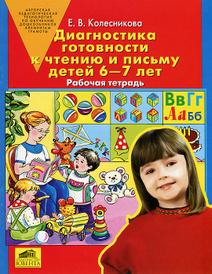 Диагностика готовности к чтению и письму детей 6-7 лет. Рабочая тетрадь, Е. В. Колесникова