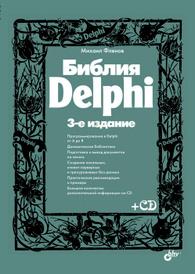 Библия Delphi (+ CD-ROM), Михаил Фленов