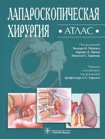 Лапароскопическая хирургия. Атлас,