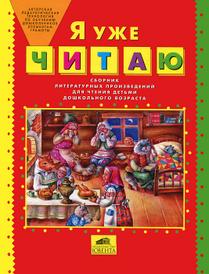 Я уже читаю. Сборник литературных произведений для детей дошколного возраста, Е. В. Колесникова