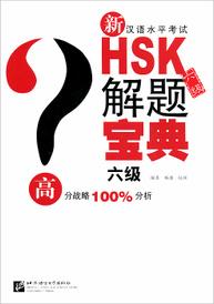 Тесты для подготовки к HSK. Уровень 6 (+ CD),