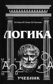 Логика, В. Ф. Берков, Я. С. Яскевич, В. И. Павлюкевич