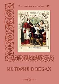 История в веках, В. Калмыкова