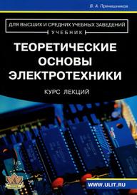 Теоретические основы электротехники. Курс лекций, В. А. Прянишников