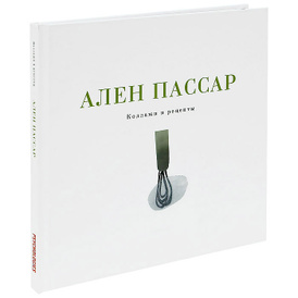 Коллажи и рецепты, Ален Пассар