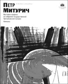 Петр Митурич. К 125-летию со дня рождения. Выставка графики из собрания Государственной Третьяковской галереи. Каталог,