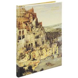 Музей истории искусства. Вена (эксклюзивное подарочное издание), Вера Калмыкова