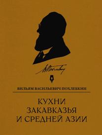 Кухни Закавказья и Средней Азии, Похлебкин В.