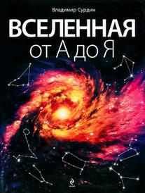 Вселенная от А до Я, Владимир Сурдин