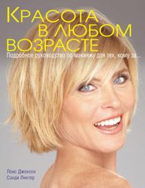 Красота в любом возрасте. Подробное руководство по макияжу для тех, кому за..., Лоис Джонсон, Сэнди Линтер