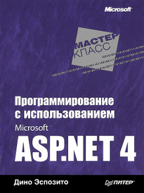 Программирование с использованием Microsoft ASP.NET 4, ДиноЭспозито