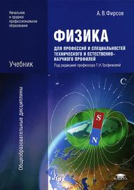 Физика для профессий и специальностей технического и естественно-научного профилей, А. В. Фирсов