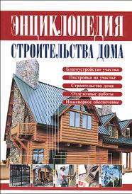 Энциклопедия строительства дома,
