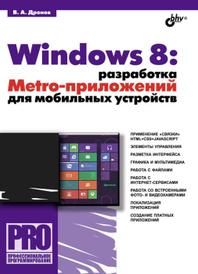 Windows 8. Разработка Metro-приложений для мобильных устройств, В. А. Дронов