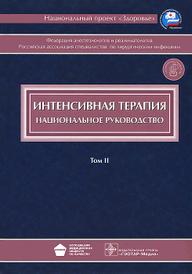 Интенсивная терапия. Национальное руководство. В 2 томах. Том 2 (+ CD-ROM),