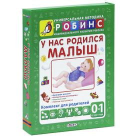 У нас родился малыш. Универсальная методика индивидуального развития ребенка (комплект из 5 книг), А. С. Галанов