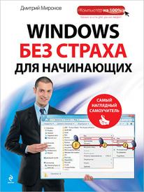 Windows без страха для начинающих. Самый наглядный самоучитель, Дмитрий Миронов
