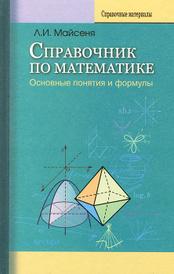 Справочник по математике,