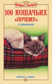 """100 кошачьих """"почему"""". Вопросы и ответы, Н. Непомнящий"""