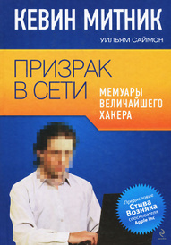 Призрак в Сети. Мемуары величайшего хакера, Кевин Митник, Вильям Саймон