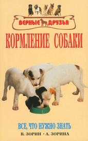 Кормление собаки. Все, что нужно знать, Зорин В.Л., Зорина А.И.