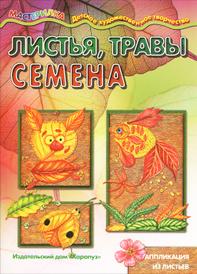 Листья, травы, семена. Аппликация из листьев, Т. В. Рогаткина